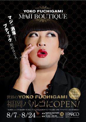 YOKO FUCHIGAMI MAJI BOUTIQUE 世界2号店が福岡パルコに期間限定オープン!