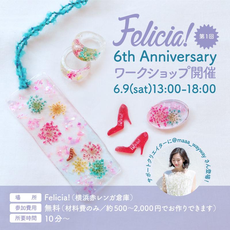 Felicia! 6th anniversary 第1回 ワークショップ開催