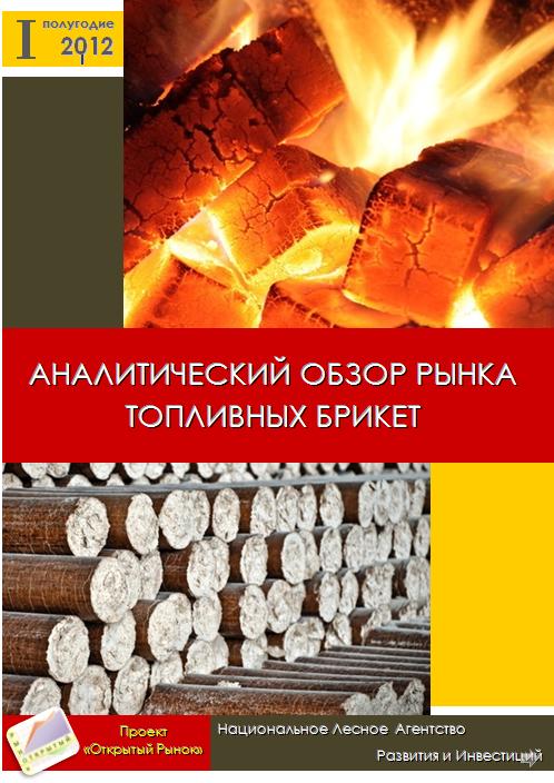 ОБЗОР РЫНКА ДРЕВЕСНЫХ БРИКЕТОВ