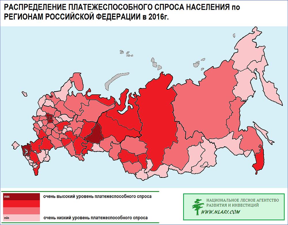 Распределение платежеспособного спроса населения по регионам РФ в 2016