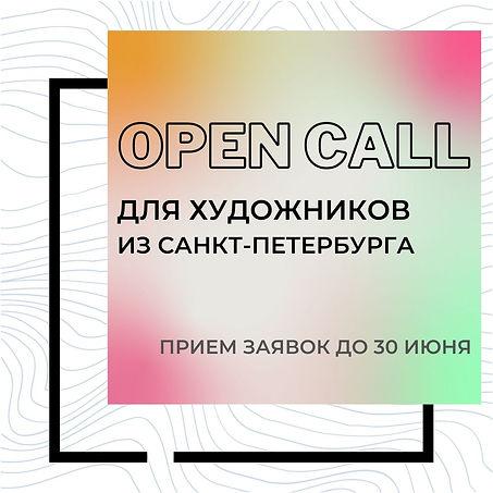 OPEN CALL (5).jpg