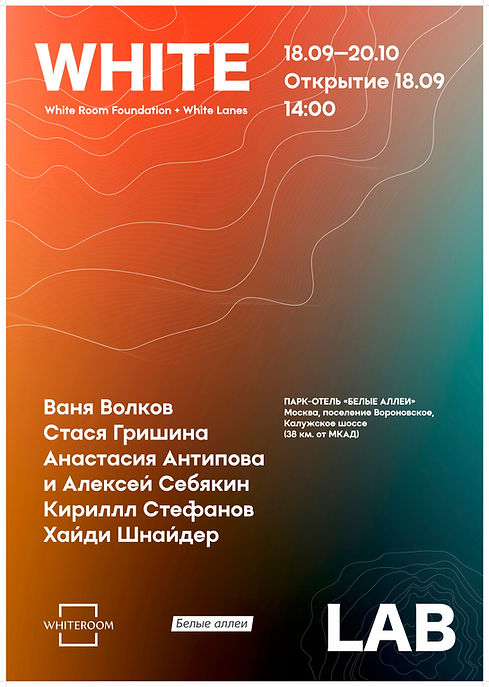 White Lab Invitation Print (1).jpg