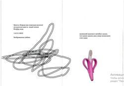 Страница из поэтической книги «Дуб и Гриб», 2020