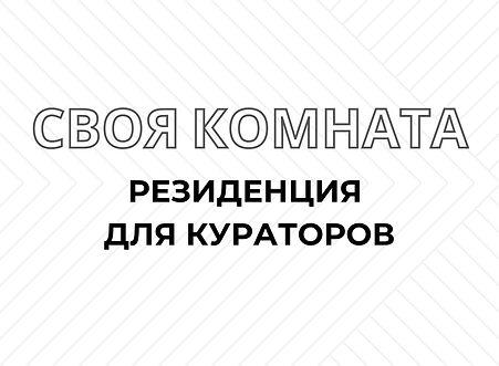 ДЛЯ КУРАТОРОВ (4).jpg