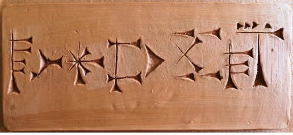 Tablilla de barro con el nombre de Enheduanna en cuneiforme
