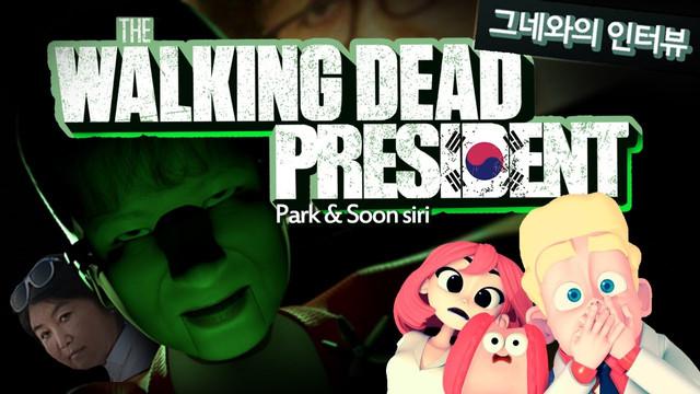 Daily Bake: The Walking Dead President (Park & Soon-Siri)