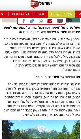 ישראל היום.jpeg