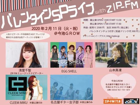バレンタインSPライブ with ZIP FM@今池GROW 昼公演、夜公演