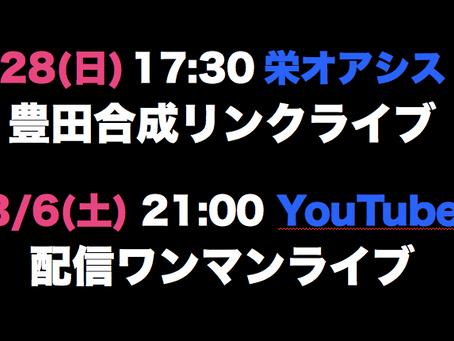 2/28(日)豊田合成リンクライブ!3/6(土)YouTube配信ライブ!