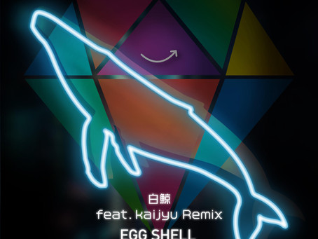 EGG SHELL新曲!!「白鯨 feat. Kaijyu (Remix)」6/28(月) 配信&サブスクRelease決定!!