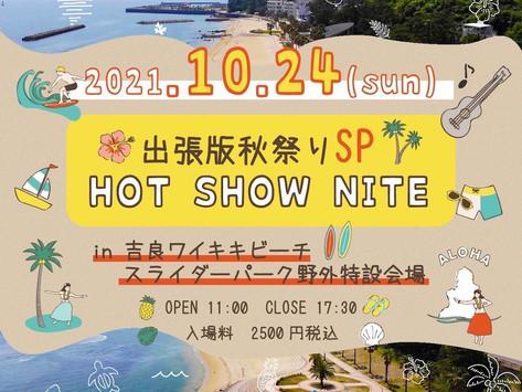 10/24(日)HOT SHOW NITE 出張版秋祭りSPに出演!!