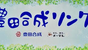 2月豊田合成リンクライブ!!6回あります!! SPなライブが盛りだくさん!!