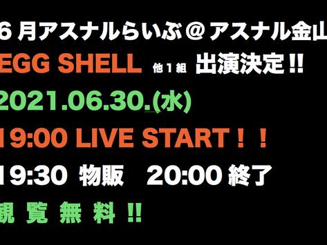 6/30(水) アスナル金山ライブ 決定!!