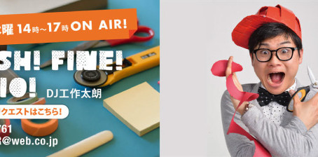 名古屋のFM局MID-FM「FRESH! FINE RADIO」にEGG SHELL(sakura,Kanako)生ゲスト出演します!!
