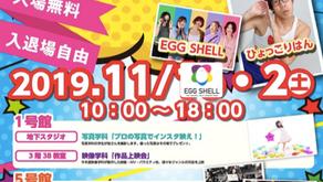 母校凱旋ライブ!! ビジュアルアーツ学園祭 4校合同学祭 ADACHISAI 2019
