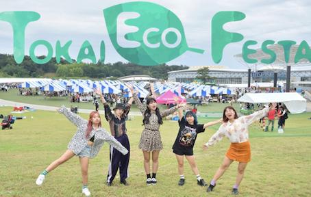 5/1(土)東海ECO FESTA 2021 SPRING in岡崎 にEGG SHELL出演!!