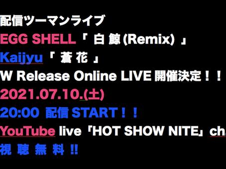 配信ツーマンライブEGG SHELL「白鯨(Remix)」× Kaijyu「蒼花」W Release Online LIVE開催決定!!