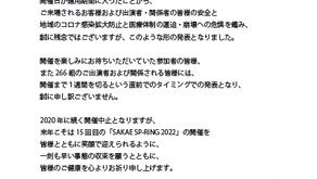 SAKAE SP-RING 2021 開催中止のお知らせ