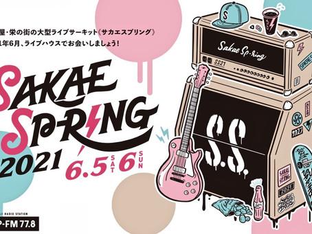 6/5(土) SAKAE SP-RING2021 EGG SHELL@大須TOYS出演!!