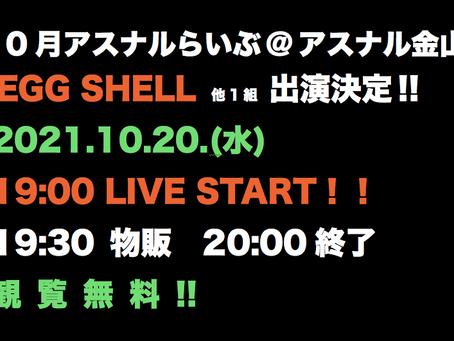 10/20(水) アスナル金山ライブ 決定!!