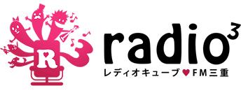 FM三重 番組「ゲツモク」に3/1(月) EGG SHELL(sakura)が生ゲスト出演します!!