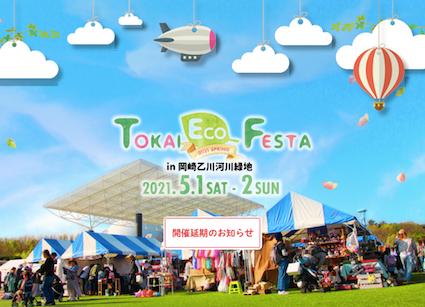 東海エコフェスタ2021 SPRINGin岡崎 開催延期のお知らせ