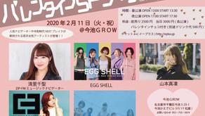 2020年2月EGG SHELLライブ出演情報!!