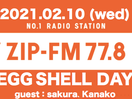 2/10(水)ZIP-FMは「EGG SHELL DAY」!! たくさんゲスト出演します!!