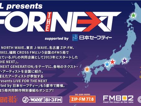 札幌FM NORTH WAVE、東京J-WAVE、名古屋ZIP-FM、大阪FM802、福岡CROSS FMがオススメするNEXT BREAK ARTISTにEGG SHLLが選出されました!!