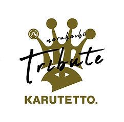 karutetto_tribute.jpg