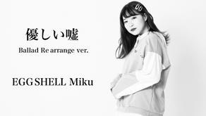 優しい嘘 (Ballad Re arrange ver.) / EGG SHELL Miku