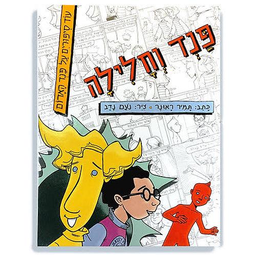 ספר קומיקס - פנד וחלילה