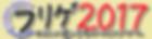 title_mini2017.png