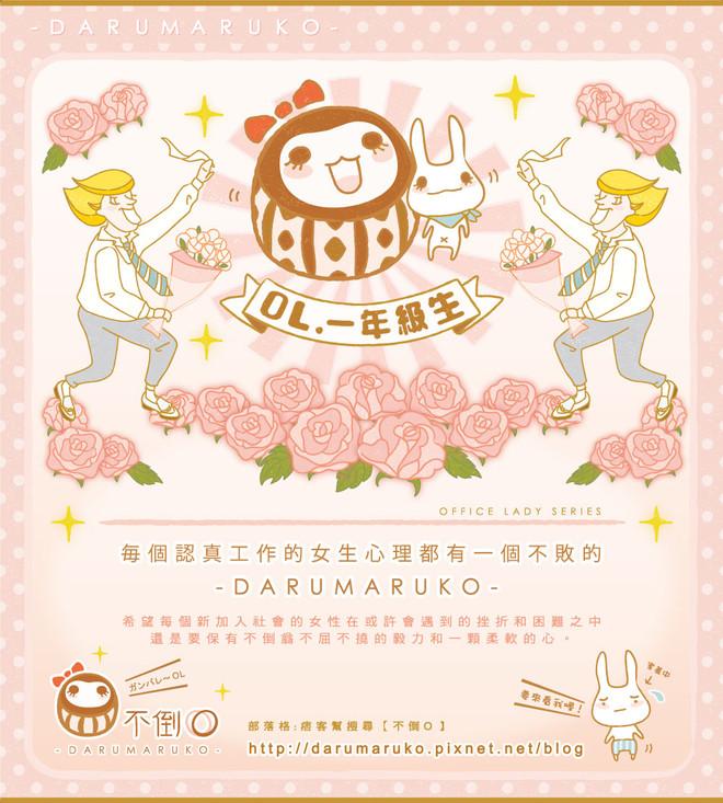 Darumaruko_Poster04_w90h100cm_final.jpg