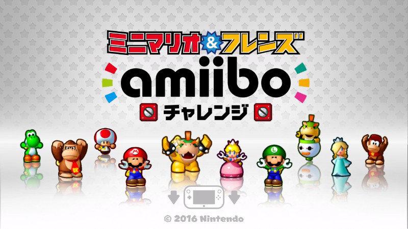 ミニマリオ&フレンズ:amiiboチャレンジ