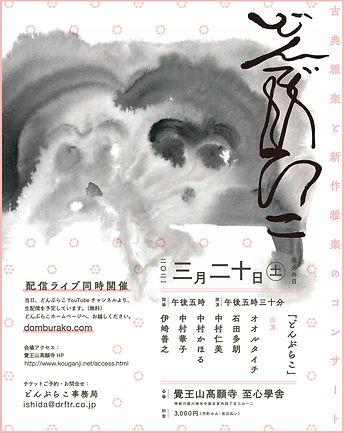 dontirashi0307.jpg