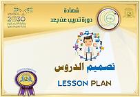 DES LESSONS.png