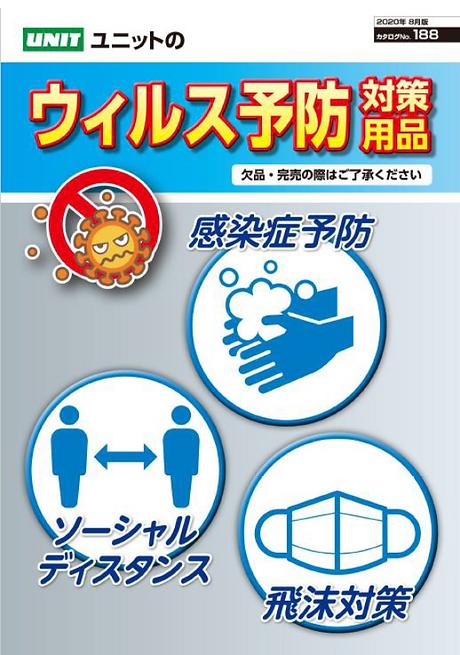 unit_virustaisaku_catalog.PNG