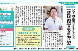 newspaper_miyanichi_edited_edited.jpg