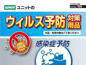 unit_virustaisaku_catalog_edited.jpg
