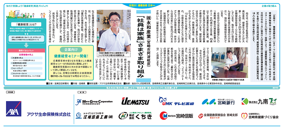 newspaper_miyanichi.PNG
