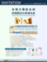 台灣達亨能源科技敬邀蒞臨2019 ENERGY TAIWAN 邀請函 0924