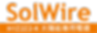 SolWire_Logo.png