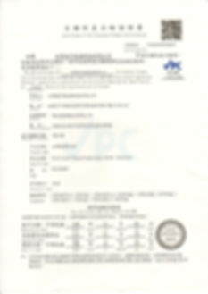 台灣達亨能源科技 陽光電源SG1250UD 取得 VPC 認證.jpg