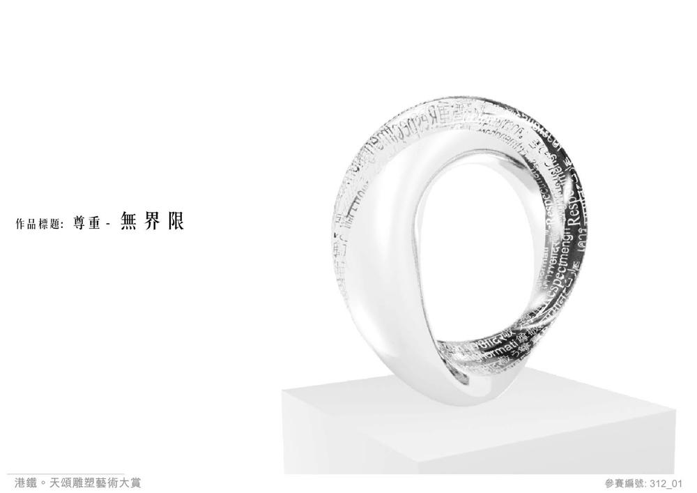 Sculpture entry 001_2nd round_CS53.jpg