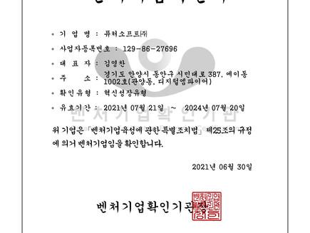 벤처인증 및 기업부설 연구서 인증(갱신)