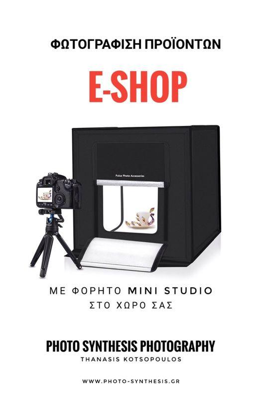 ΦΩΤΟΓΡΑΦΙΣΗ ΠΡΟΙΟΝΤΩΝ ΓΙΑ Ε-shop