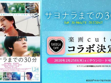楽画cute 話題の映画「サヨナラまでの30分」とのコラボが決定!