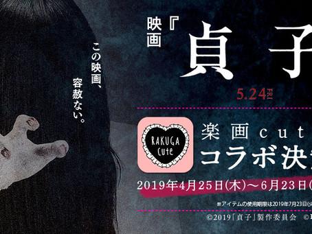 2019年5月24日(金)公開映画「貞子」と写真加工アプリ「楽画cute」が期間限定コラボ!
