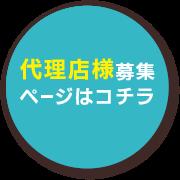代理店ボタン.png